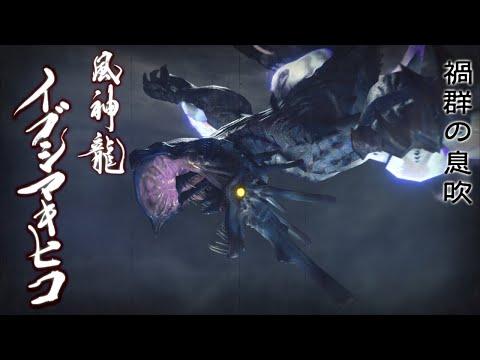 【真の最終決戦:前編】風神龍イブシマキヒコ【モンハンRISEラスボス】