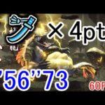 60FPS化[4'56″73]雷神龍ナルハタタヒメ/太刀4pt【モンハンライズ】MHRiseラスボス攻略