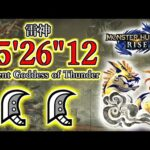 【MHRise】ナルハタタヒメ 大剣ペア 05'26″12 /Serpent Goddes of Thunder GreatSword Duo
