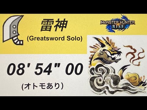 """※ネタバレ注意![MHRise] 雷神 ナルハタタヒメ 大剣ソロ  08' 54"""" 00 /Thunder Serpent Narwa Greatsword solo"""