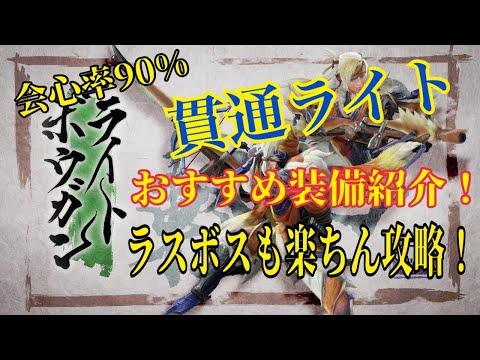 【MHRise】ナルハタタヒメ ハンマー 9分13秒