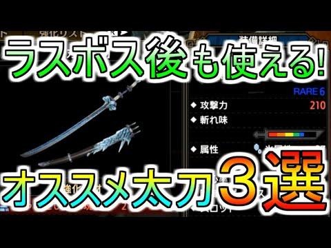 【MHRise】高火力!オススメ太刀3選 / ラスボス前に作れるのにラスボス後でもばりばり使っていける強い武器を紹介するぜ / モンハンライズ攻略