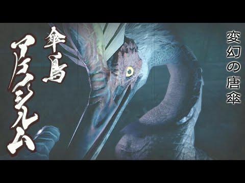 ★(18)里3緊急 大剣ソロ「変幻の唐傘」アケノシルム 9分54秒 初戦