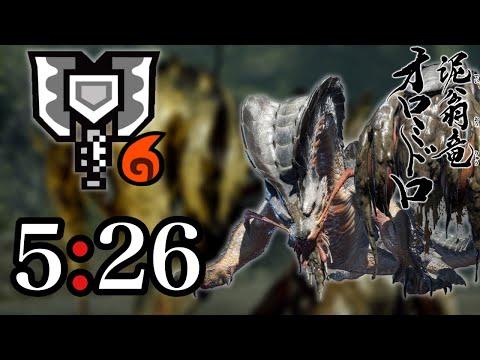 【MHR】Almudron 5:26 Charge Blade solo 集会所7★ オロミドロ5分台捕獲 チャージアックス 盾斧 充能斧 泥翁龍 monster hunter rise