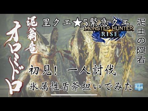 【MHRise】初見!泥翁竜オロミドロ★5里クエ緊急クエ!チャージアックスソロ🪓モンハンライズ