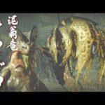 ★(43)里6緊急 大剣ソロ「泥土の隠者」オロミドロ 10分44秒 初戦