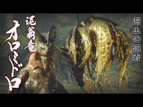 【MHRise】泥翁竜オロミドロ 登場ムービー