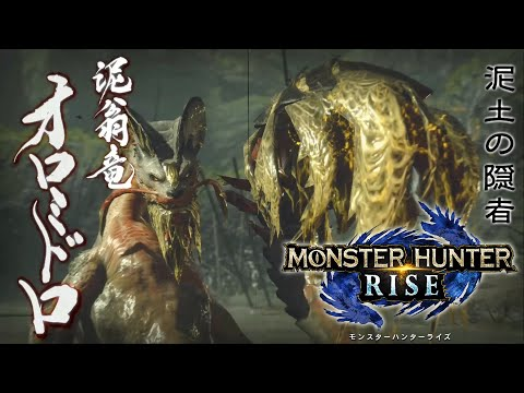 【MHRise】泥土の隠者!泥翁竜オロミドロ