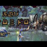 【モンハンライズ】13の巻 轟く悪罵 オロミドロ