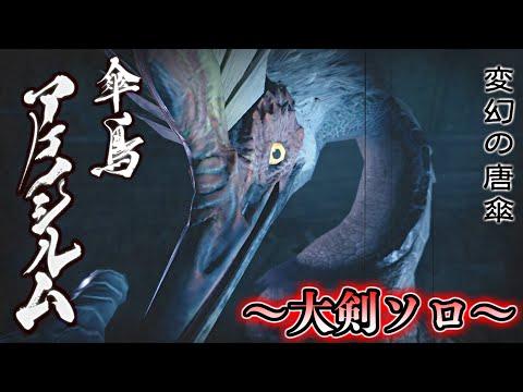 【モンハンライズ】~大剣ソロ~傘鳥アケノシルム狩猟!【モンスターハンターライズ 実況プレイ】
