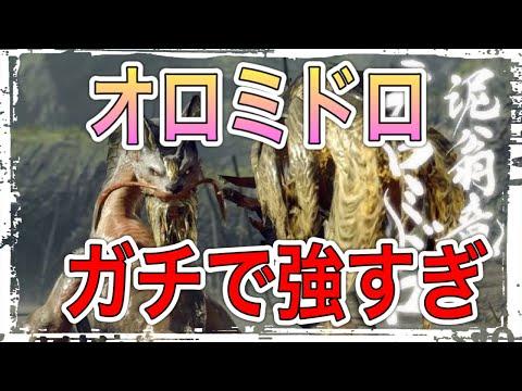 【モンハンライズ】初見勝てる!?笑オロミドロ強すぎる!