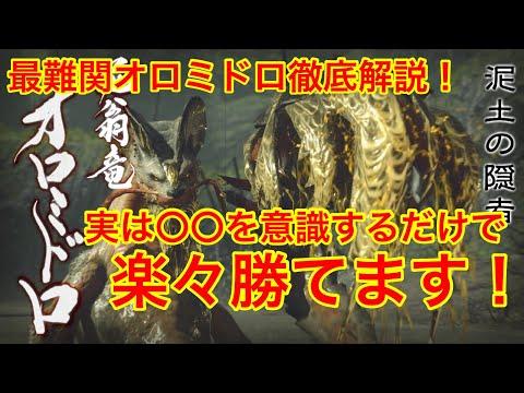【MHR】最大の難関オロミドロ完全解攻略!この動画を見れば楽々勝てます!【モンスターハンターライズ】【初心者講座】