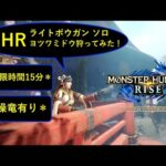 『Monster Hunter Rise』ライトボウガンでヨツワミドウ狩ってみた!