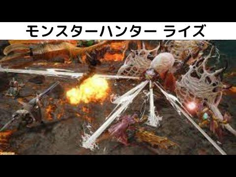 Switch モンスターハンター ライズ  #10 緊急クエスト 火吹き御前 ヤツカダキ