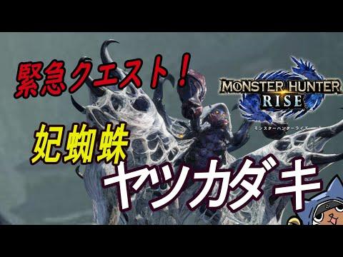 【モンハンライズ】緊急クエスト!妃蜘蛛ヤツカダキ初見討伐【片手剣】