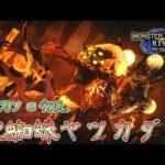 【MHRise】#11 ファイヤータランチュラ王妃 妃蜘蛛ヤツカダキ初見【ストーリー攻略編】