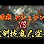 初見新モンスター「ビシュテンゴ」で双剣の入れ替え技「鬼人空舞」が「縦」を斬る!