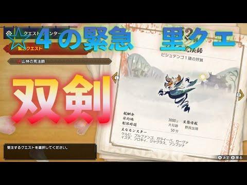 【モンハンライズ】ビシュテンゴ初挑戦!村クエ★3緊急「山林の荒法師」に弓で挑戦!