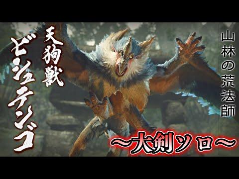 【モンハンライズ】~大剣ソロ~天狗獣ビシュテンゴ狩猟!【モンスターハンターライズ 実況プレイ】