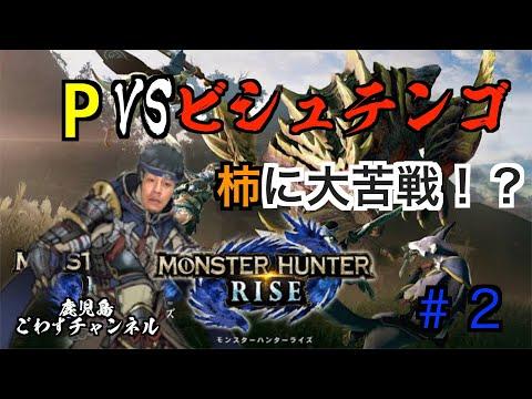 【MH Rise】VSビシュテンゴ トミヨシP柿に大苦戦!?