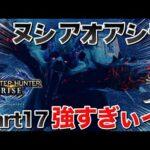 【モンハンライズ】ヌシアオアシラさん強すぎぃイイイ!!!!Part17 【MHRise】