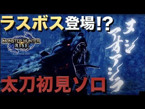 【モンハンライズ】実況Part31 ヌシアオアシラ太刀初見ソロ!ラスボスも登場!?【モンスターハンターRISE】