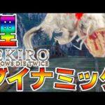 500回死んだら即終了のSEKIRO-PART36-【SEKIRO: SHADOWS DIE TWICE実況】