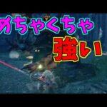 ヌシ・アオアシラがエグイ-PART4-【モンハンライズ】