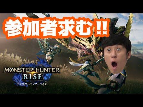#6 【MHRise】視聴者さんと一緒に狩ります生配信!!!