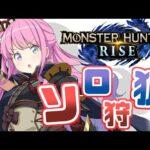 【 モンハンライズ 】モンハン最高!ハンマーで狩りに行くのら!(・o・🍬) MHRise【姫森ルーナ/ホロライブ】
