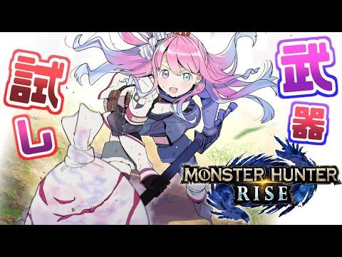 【 モンハンライズ 】色んな武器を試してみたいのら!(・o・🍬) MHRise【姫森ルーナ/ホロライブ】