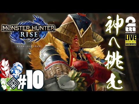 #10【雷神】弟者,兄者,おついちの「モンスターハンターライズ」【2BRO.】