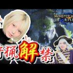 【モンハンライズ】ついに狩猟解禁!ゴー☆ジャス&篠崎こころが緊急クエスト『丸呑み力士』に挑戦だ!