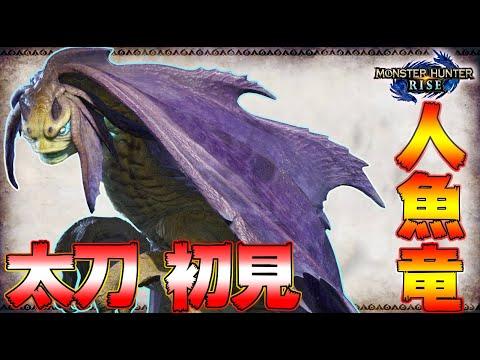 【モンハンライズ】人魚竜 イソネミクニ 初見 ソロ 太刀【MHRise:モンスターハンターライズ】