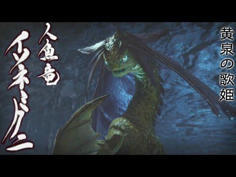 【モンハンライズ】~大剣ソロ~人魚竜イソネミクニ狩猟!【モンスターハンターライズ 実況プレイ】