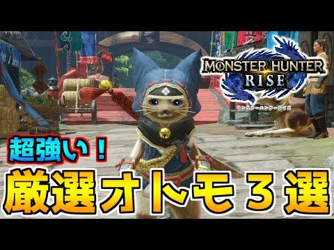 【MHRise】絶対に作っておきたい!!   狩りで超役立つオトモ3選!