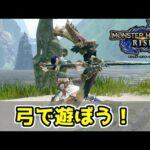 【MHRise】#31 弓で色んなモンスターと戦ってみるよ!