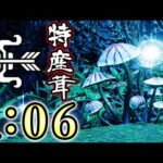 【MHRise】里☆1特産キノコ納品TA 弓 ソロ 1'06(解説つき)【モンハンライズ実況】