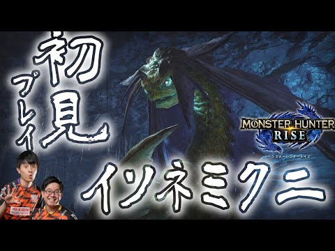 【MH:Rise】大剣&ハンマーで上位イソネミクニ初見プレイ!【モンハン】