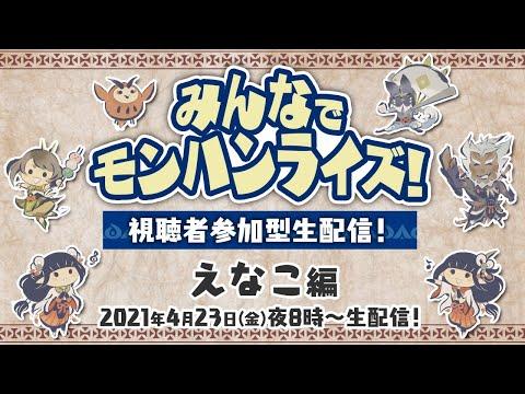 4月23日(金)よる8時~ みんなでモンハンライズ!視聴者参加型生配信!えなこ編