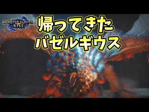 モンハンライズVer2.0】バゼルギウスやっぱヤバイw初見貫通ライト【MHRise】