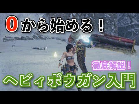 【MHRise】0から始めるヘビィボウガン入門徹底解説!【モンハンライズ】
