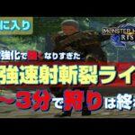 【MHRise】ワンサイドゲームになる最強斬裂ライトボウガンを紹介【強武器紹介】