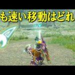 【MHRise】翔蟲の移動で最も速いのはどれ?