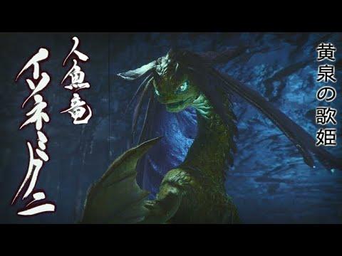 【MHRise】ホラゲーに出てきそうな顔 人魚竜イソネミクニ 初見