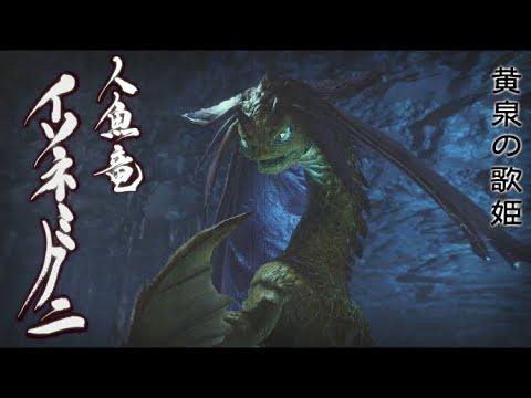 【モンハンライズ】イソネミクニ討伐!(作業用)【MHRise:モンスターハンターライズ】