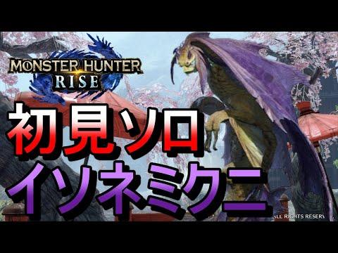【最速RTA】プレデター人魚竜「イソネミクニ」をしばきまわす。【モンハンRISE】