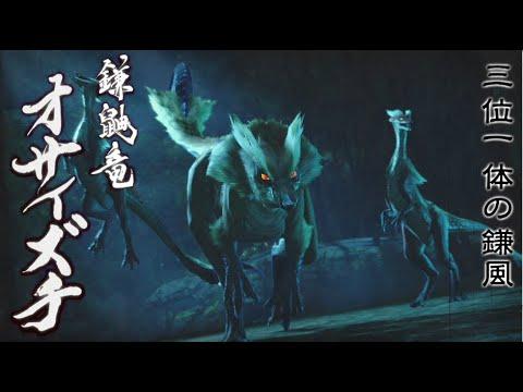 【モンハンライズ】新モンス「オサイズチ」登場シーン【モンスターハンターライズ】