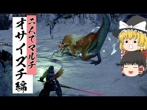 【モンハンライズ】二人で狩りに行くモンスターハンターライズ!オサイズチ編【ゆっくり実況】【モンスターハンターRISE】