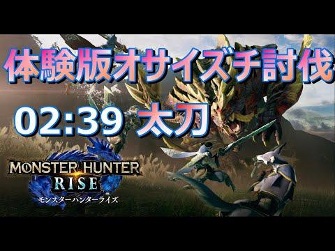 【モンスターハンターライズ体験版】オサイズチ討伐 02:39 太刀